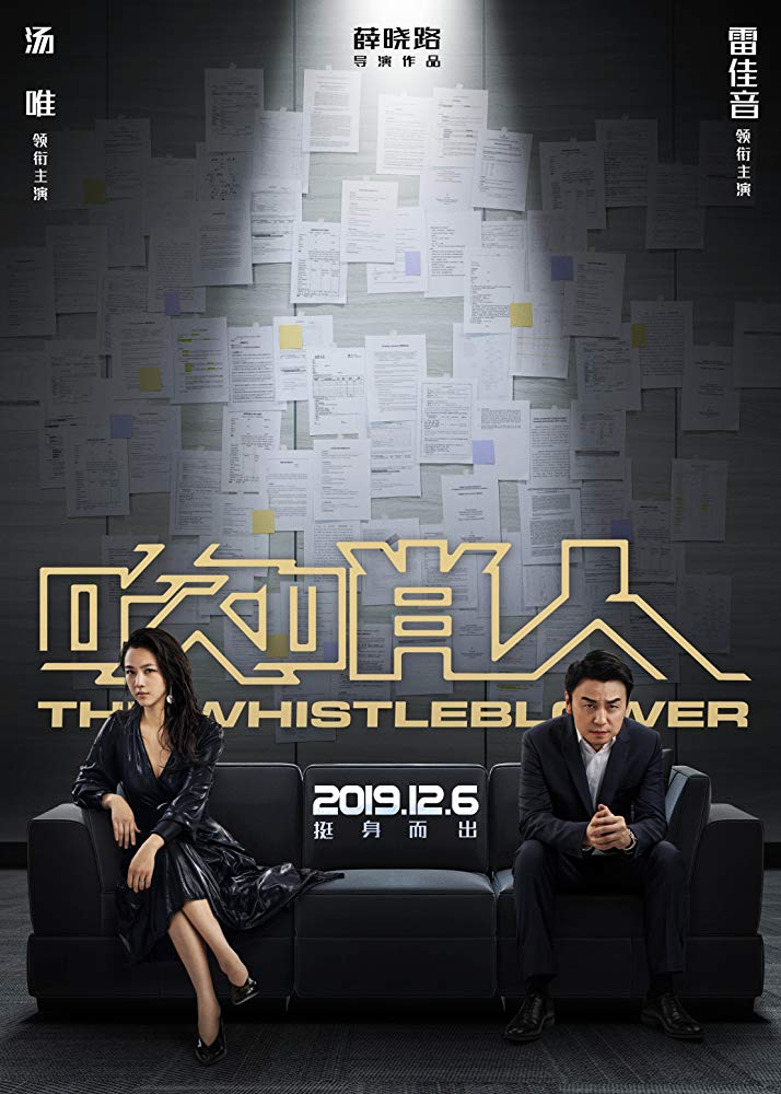 The Whistleblower 2019